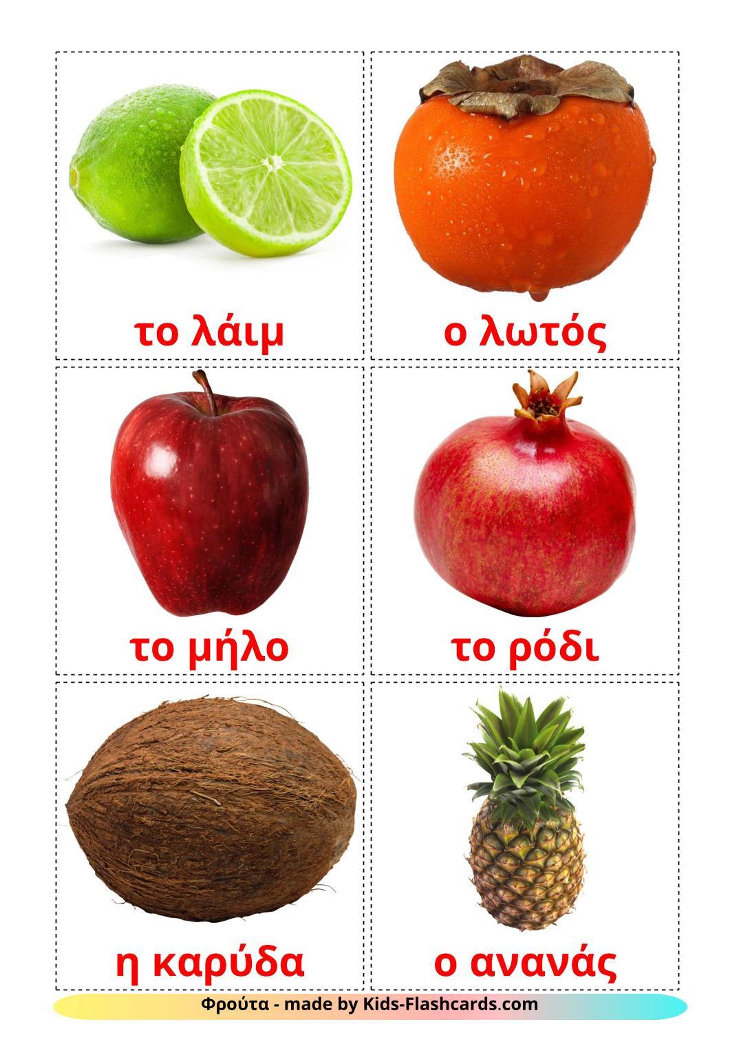 Fruits - 20 Free Printable greek Flashcards