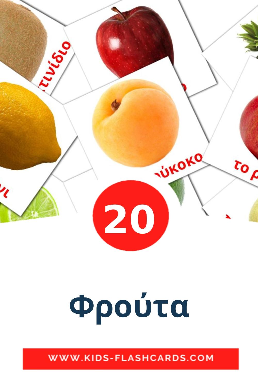 20 Φρούτα Picture Cards for Kindergarden in greek