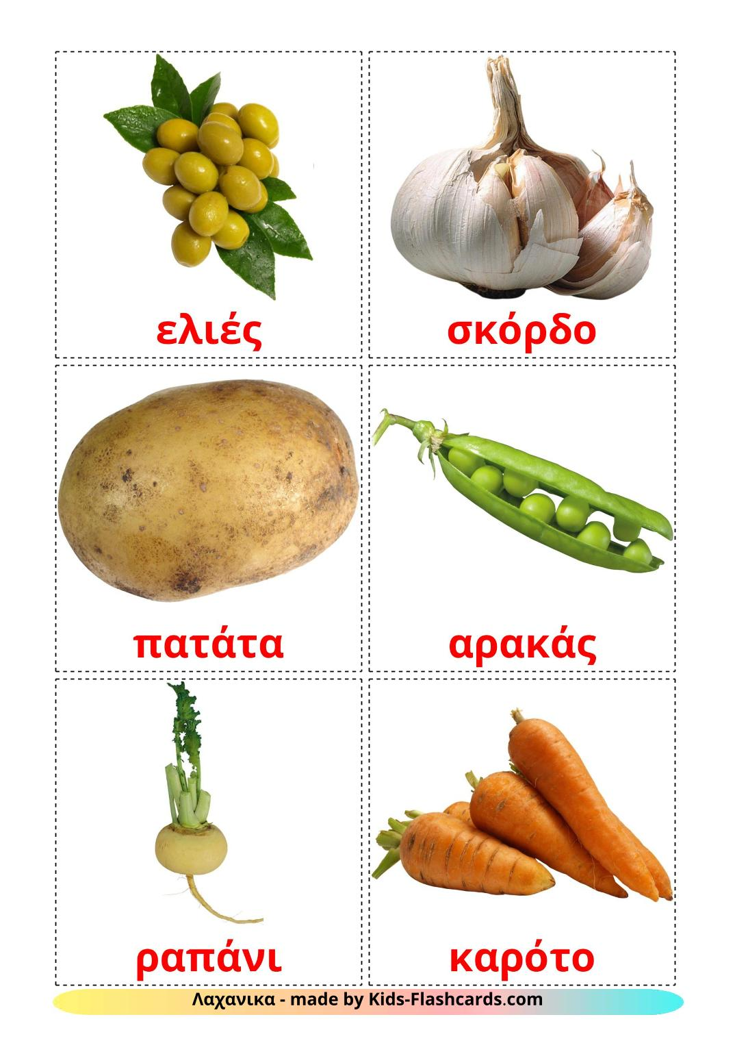 Vegetables - 29 Free Printable greek Flashcards
