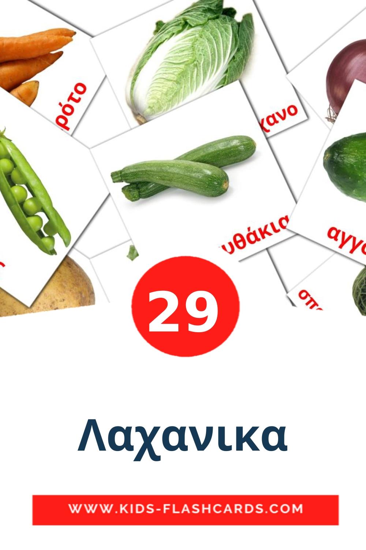 29 Λαχανικα Picture Cards for Kindergarden in greek