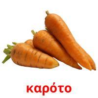 καρότο picture flashcards