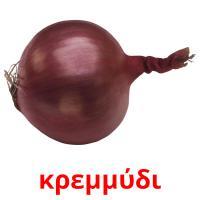 κρεμμύδι picture flashcards