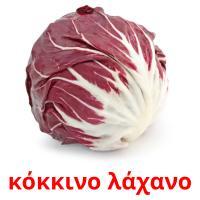 κόκκινο λάχανο picture flashcards