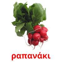 ραπανάκι picture flashcards