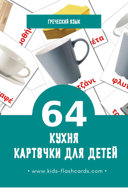 """""""κουζίνα"""" - Визуальный Греческом Словарь для Малышей (64 картинок)"""