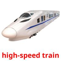 high-speed train picture flashcards