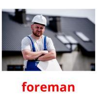 foreman карточки энциклопедических знаний