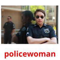 policeman карточки энциклопедических знаний