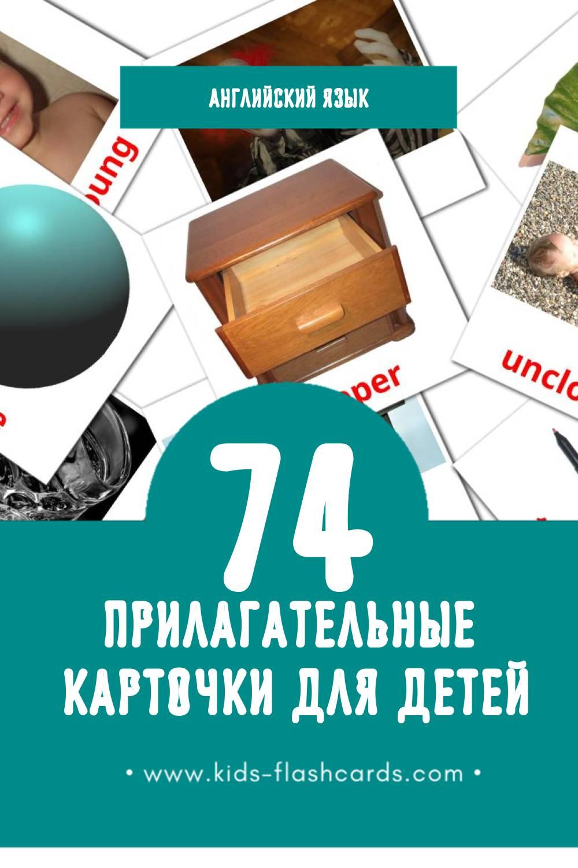 """""""Adjectives"""" - Визуальный Английском Словарь для Малышей (74 картинок)"""