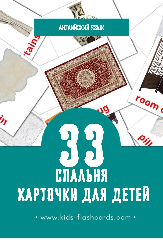 """""""Bedroom"""" - Визуальный Английском Словарь для Малышей (33 картинок)"""
