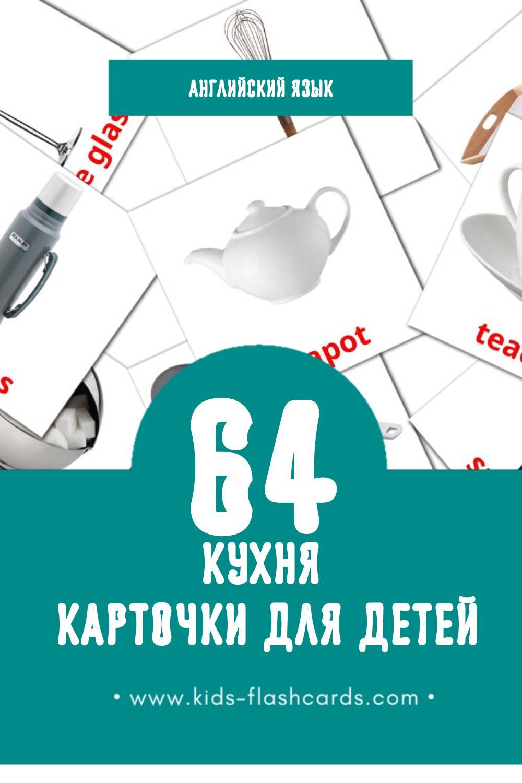 """""""Kitchen"""" - Визуальный Английском Словарь для Малышей (64 картинок)"""