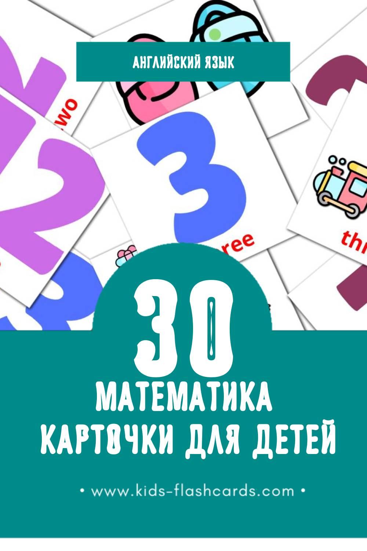 """""""Math"""" - Визуальный Английском Словарь для Малышей (30 картинок)"""