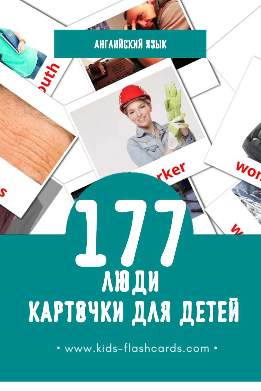 """""""People"""" - Визуальный Английском Словарь для Малышей (58 картинок)"""