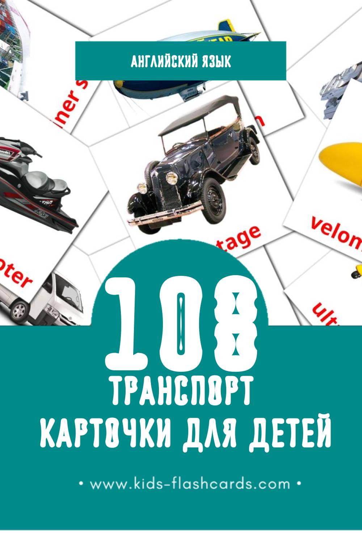 """""""Transport"""" - Визуальный Английском Словарь для Малышей (108 картинок)"""