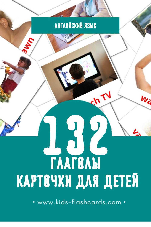 """""""Verbs"""" - Визуальный Английском Словарь для Малышей (133 картинок)"""