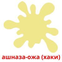 ашназа-ожа (хаки) picture flashcards