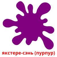 якстере-сэнь (пурпур) picture flashcards