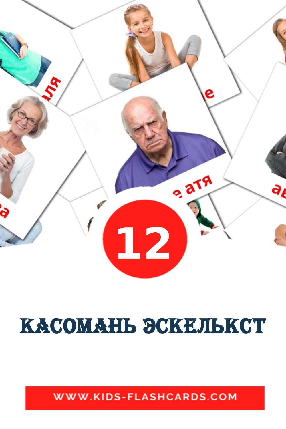 12 Касомань эскелькст Picture Cards for Kindergarden in erzya