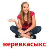 веревкасыкс picture flashcards