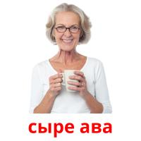 сыре ава picture flashcards