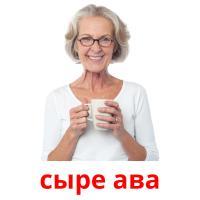 сыре ава picture flashcards