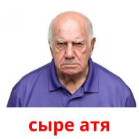 сыре атя picture flashcards