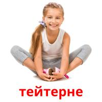 тейтерне picture flashcards