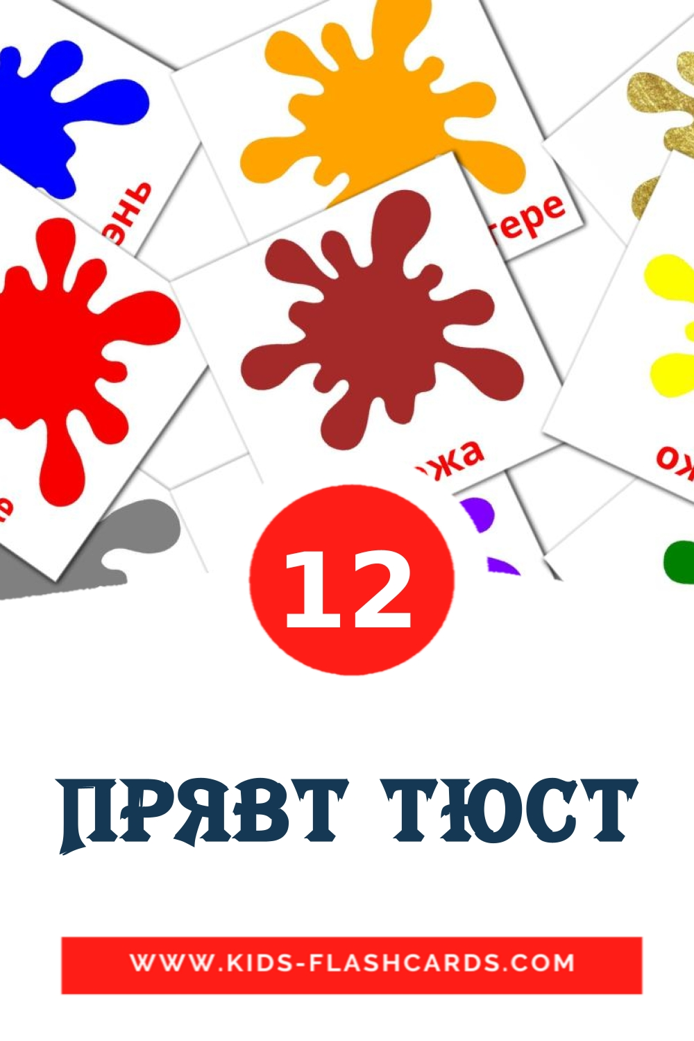 12 Прявт тюст Picture Cards for Kindergarden in erzya
