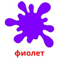 фиолет picture flashcards