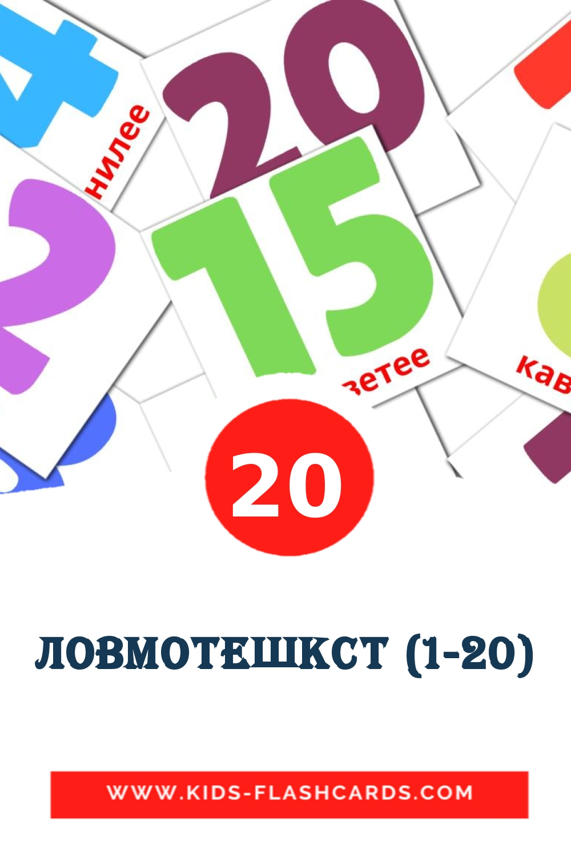 20 Ловмотешкст (1-20) Picture Cards for Kindergarden in erzya