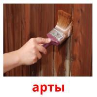 арты picture flashcards