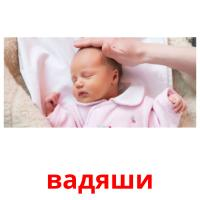 вадяши picture flashcards