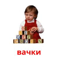 вачки picture flashcards