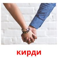 кирди card for translate