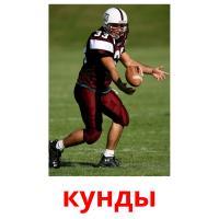 кунды picture flashcards