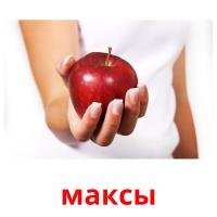 максы picture flashcards