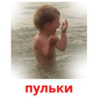 пульки picture flashcards