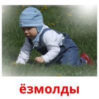ёзмолды picture flashcards