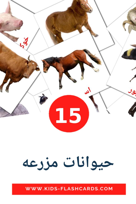 15 حیوانات مزرعه Picture Cards for Kindergarden in persian