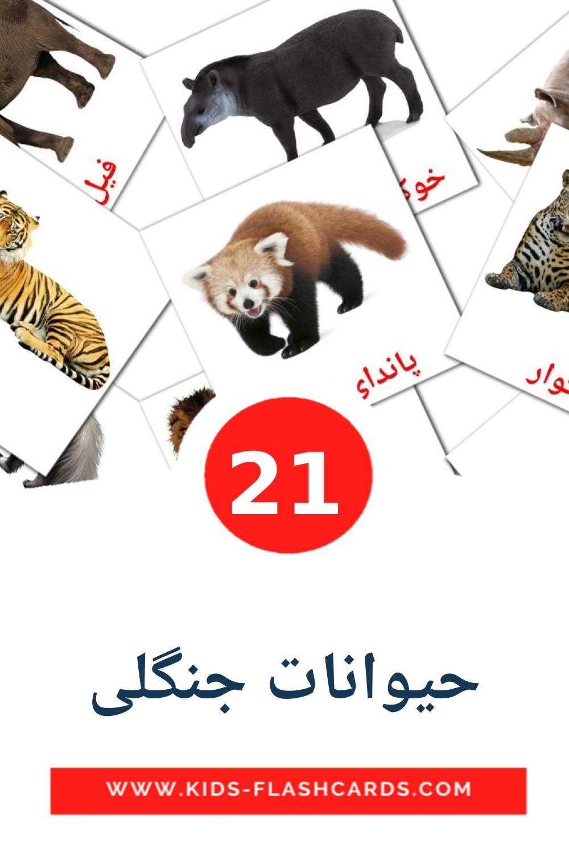 21 حیوانات جنگلی Picture Cards for Kindergarden in persian