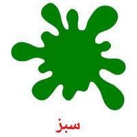 سبز picture flashcards