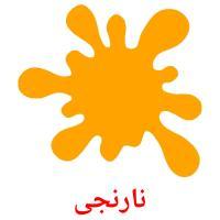 نارنجی picture flashcards