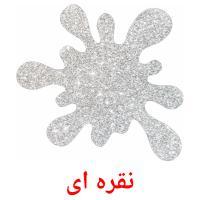 نقره ای picture flashcards