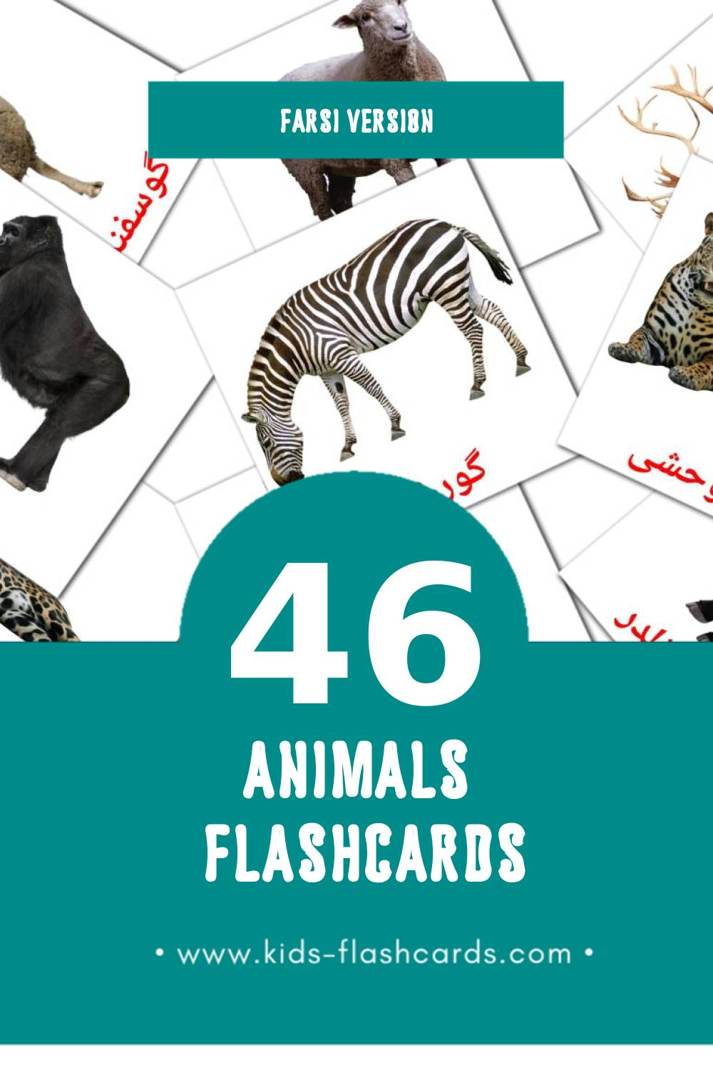 Visual حیوانات Flashcards for Toddlers (46 cards in Farsi)