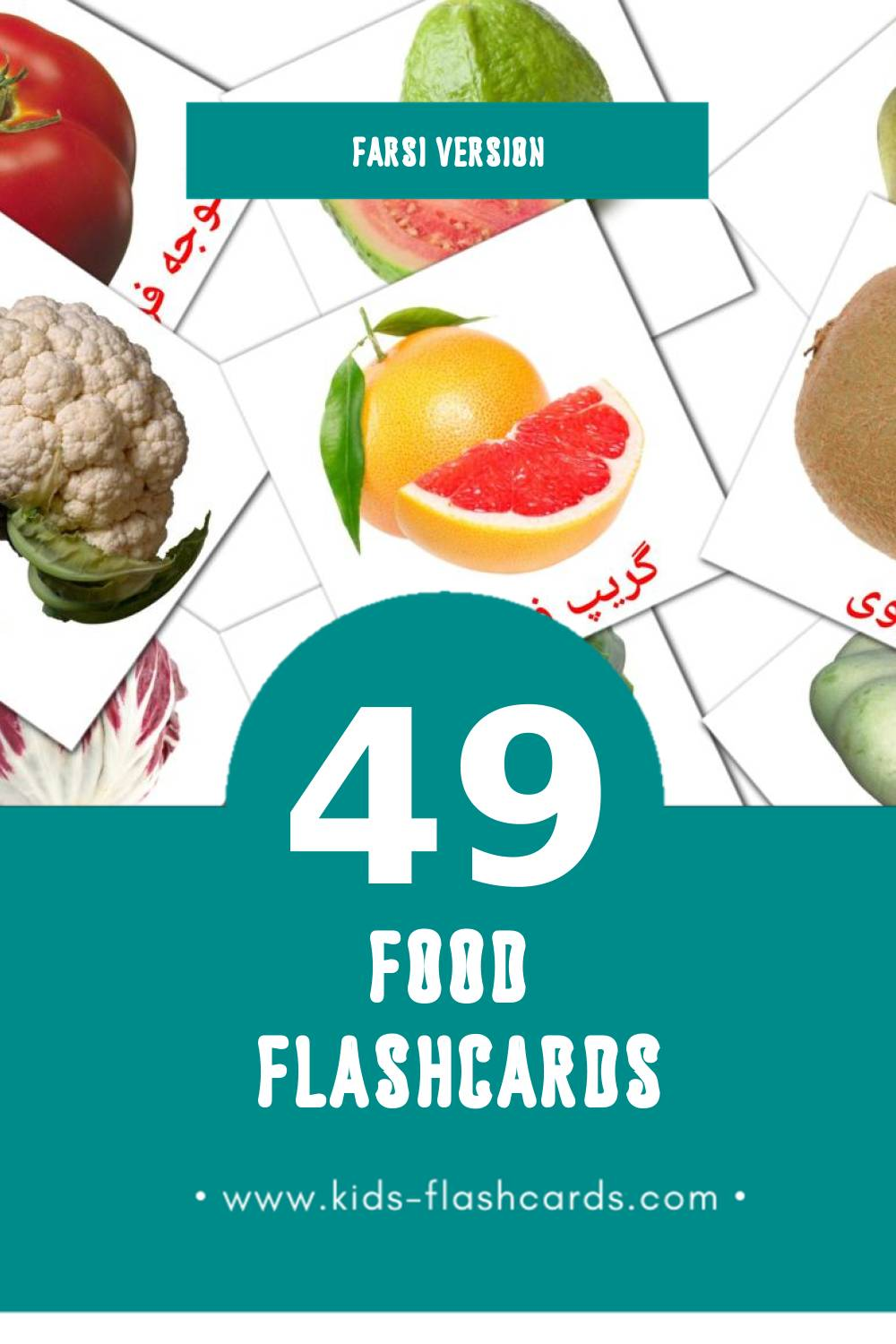 Visual غذا Flashcards for Toddlers (49 cards in Farsi)