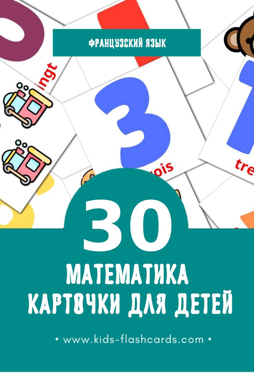"""""""Math"""" - Визуальный Французском Словарь для Малышей (30 картинок)"""