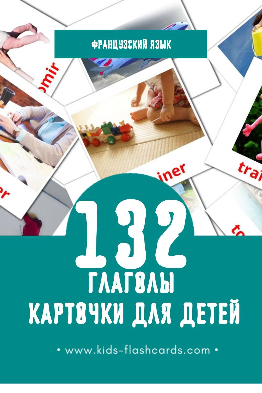 """""""Verbes"""" - Визуальный Французском Словарь для Малышей (133 картинок)"""