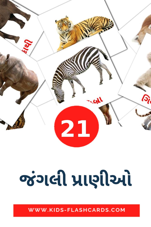 21 જંગલી પ્રાણીઓ Picture Cards for Kindergarden in gujarati