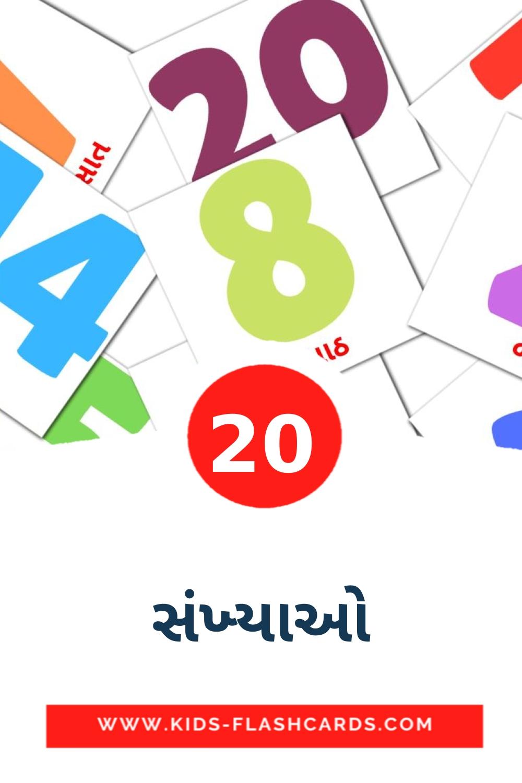 20 સંખ્યાઓ Picture Cards for Kindergarden in gujarati