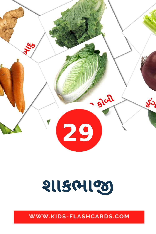 29 શાકભાજી Picture Cards for Kindergarden in gujarati